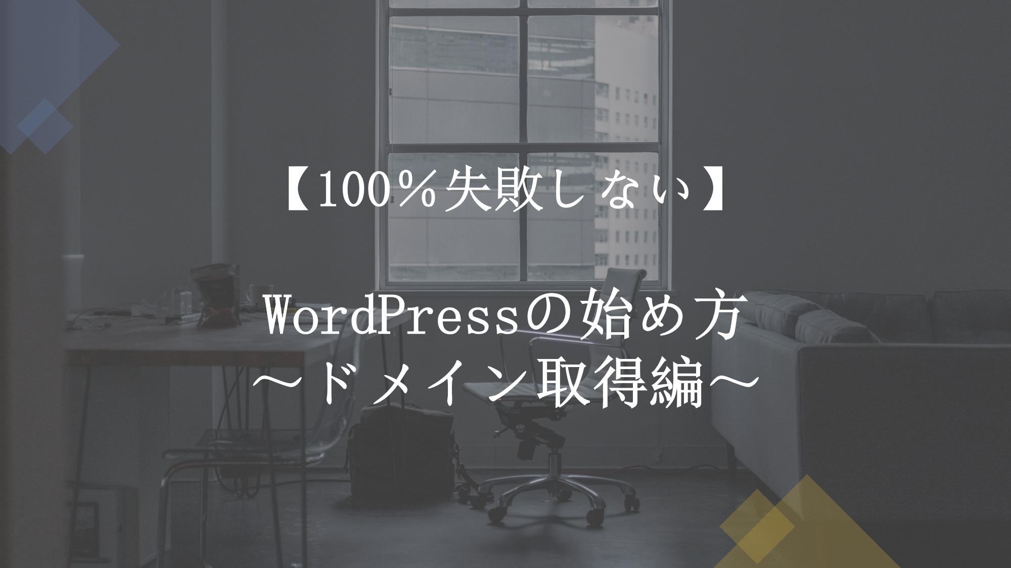 【100%失敗しない】WordPressの始め方~ドメイン取得編~