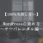 【100%失敗しない】WordPressの始め方~サーバレンタル編~