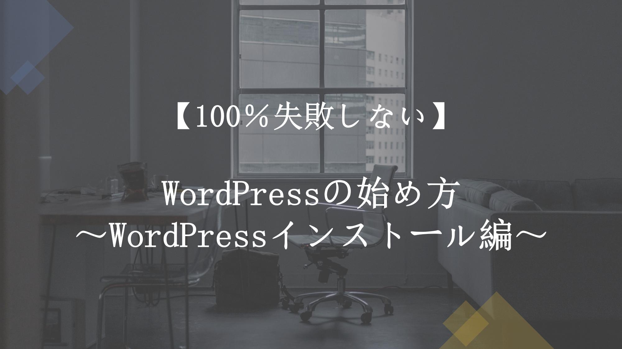 【100%失敗しない】WordPressの始め方~WordPressインストール編~