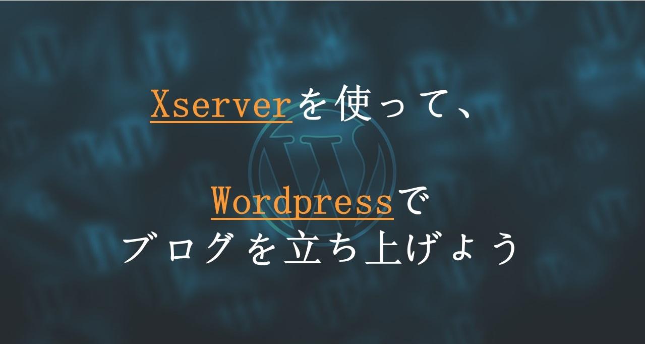 XServerで使用して、WordPressでブログを立ち上げよう